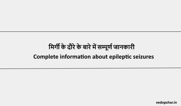Epilepsy in hindi