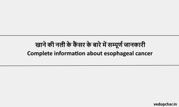 Esophageal cancer in hindi:खाने की नली के कैंसर के बारे में सम्पूर्ण जानकारी