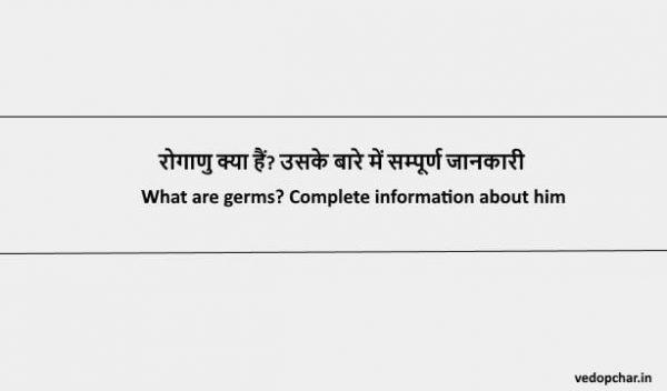 Germs in hindi:रोगाणु क्या हैं? उनके फ़ायदे नुकसान और प्रकार