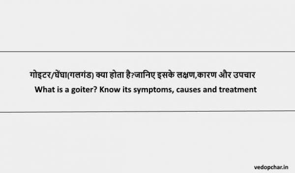 Goiter in hindi:गोइटर/घेंघा(गलगंड) क्या होता है?जानिए इसके लक्षण,कारण और उपचार