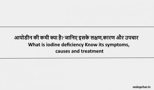 Deficiency of Iodine in hindi:आयोडीन की कमी क्या है? जानिए इसके लक्षण,कारण और उपचार