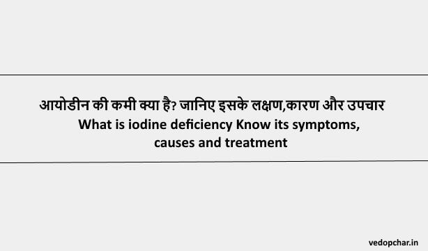 Deficiency of Iodine in hindi