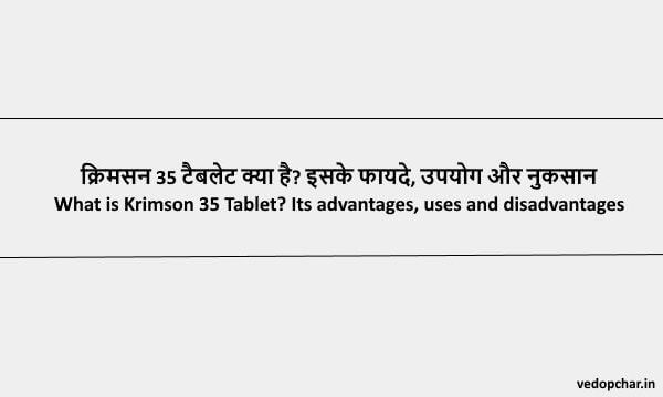 Krimson 35 Tablet in hindi:क्रिमसन 35 टैबलेट क्या है? इसके फायदे, उपयोग और नुकसान