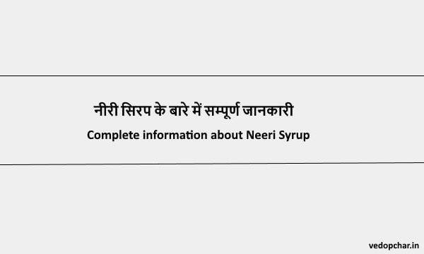 Neeri syrup in hindi:नीरी सिरप के बारे में सम्पूर्ण जानकारी
