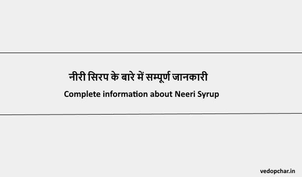 Neeri syrup in hindi