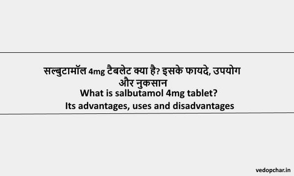 Salbutamol 4mg Tablet in Hindi:सल्बुटामॉल 4mg टैबलेट क्या है? इसके फायदे, उपयोग और नुकसान