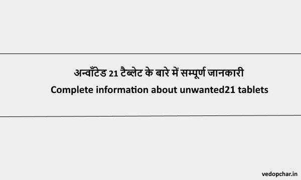 Unwanted 21 Tablet In Hindi:अन्वॉंटेड 21 टैब्लेट के बारे में सम्पूर्ण जानकारी