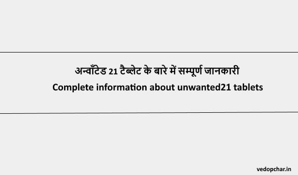 Unwanted 21 Tablet In Hindi
