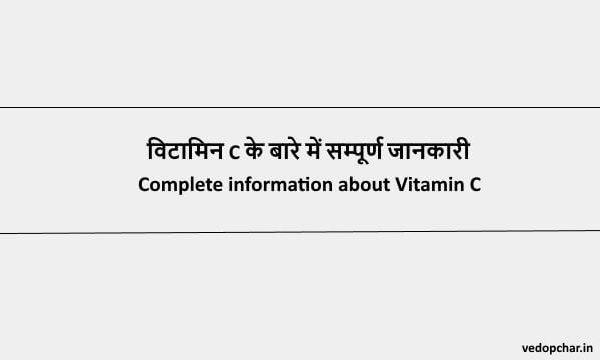 Vitamin C in hindi:विटामिन C के बारे में सम्पूर्ण जानकारी