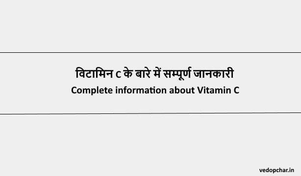 Vitamin C in hindi