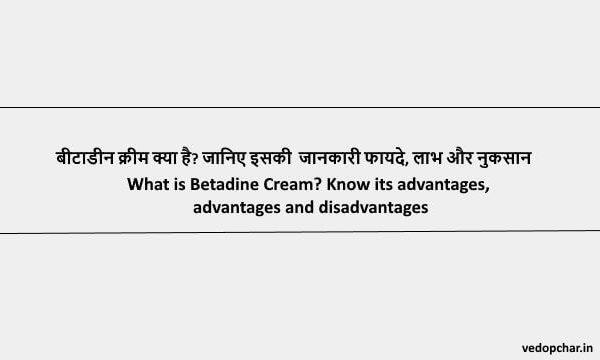 Betadine Cream in hindi:बीटाडीन क्रीम क्या है? जानिए जानकारी फायदे, लाभ और नुकसान