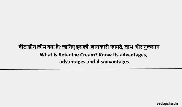 Betadine Cream in hindi
