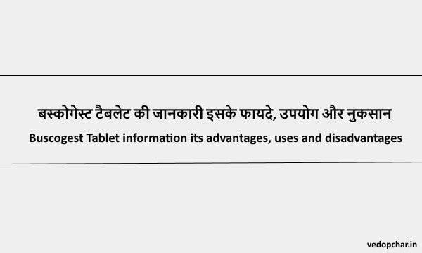 Buscogast Tablet in hindi:बस्कोगेस्ट टैबलेट की जानकारी इसके फायदे, उपयोग और नुकसान