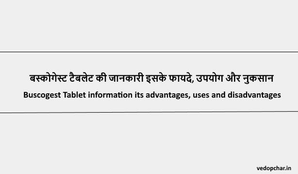 Buscogast Tablet in hindi