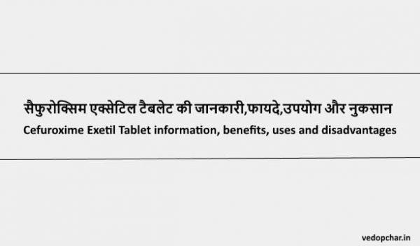 Cefuroxime Axetil Tablet in hindi:सैफुरोक्सिम एक्सेटिल टैबलेट की जानकारी,फायदे,उपयोग और नुकसान