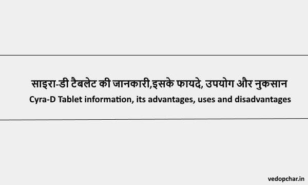 Cyra d tablet in hindi:साइरा-डी टैबलेट की जानकारी,इसके फायदे, उपयोग और नुकसान