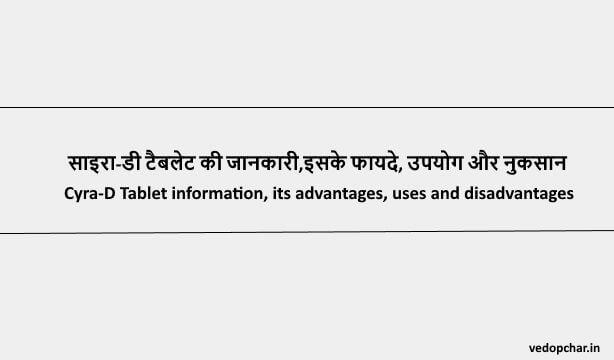 Cyra d tablet in hindi