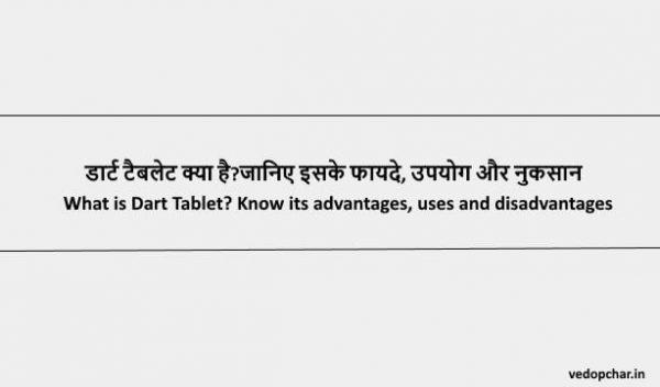 Dart Tablet in hindi : डार्ट टैबलेट क्या है?जानिए इसके फायदे, उपयोग और नुकसान
