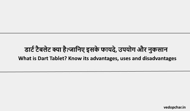 Dart Tablet in hindi