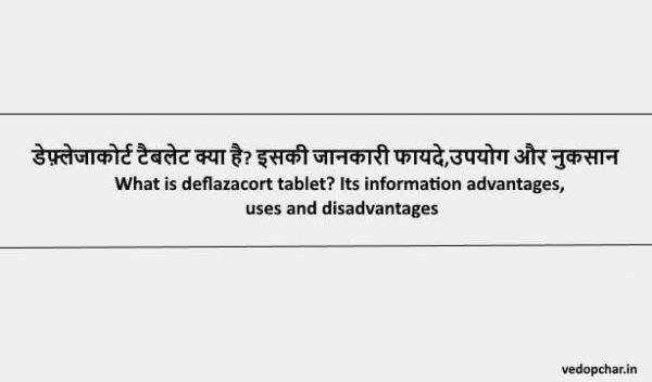 Deflazacort Tablet in hindi :डेफ़्लेजाकोर्ट टैबलेट क्या है? इसकी जानकारी फायदे,उपयोग और नुकसान