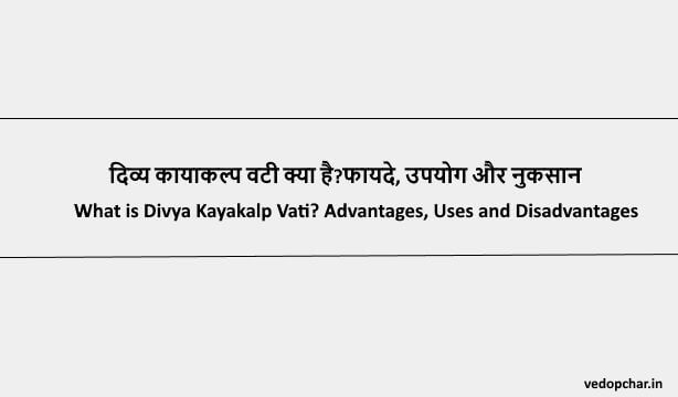 Divya Kayakalp Vati in hindi