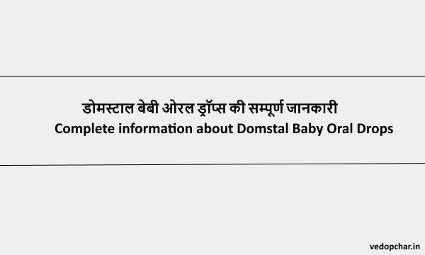 Domstal Baby Drop in Hindi:डोमस्टाल बेबी ओरल ड्रॉप्स की सम्पूर्ण जानकारी