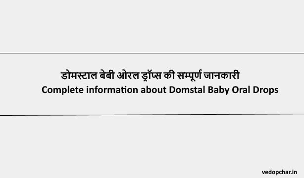 Domstal Baby Drop in Hindi