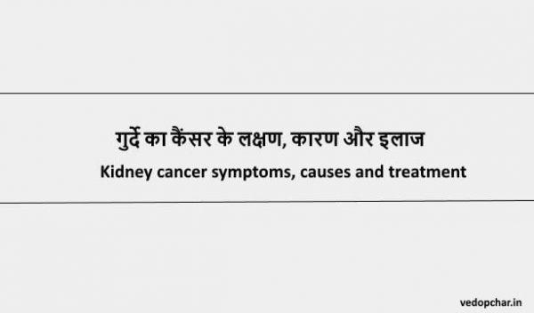 Kidney Cancer in hindi :गुर्दे का कैंसर के लक्षण, कारण और इलाज