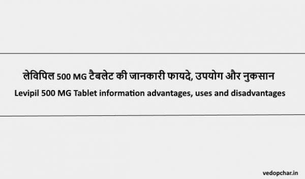 Levipil 500mg Tablet in hindi : लेविपिल 500 MG टैबलेट की जानकारी फायदे, उपयोग और नुकसान