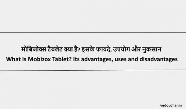 Mobizox Tablet in hindi : मोबिजोक्स टैबलेट क्या है? इसके फायदे, उपयोग और नुकसान