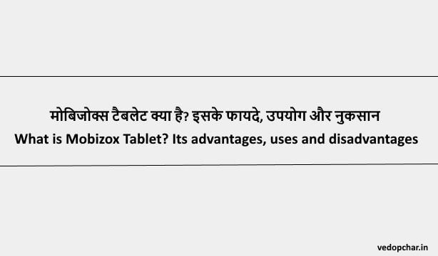Mobizox Tablet in hindi