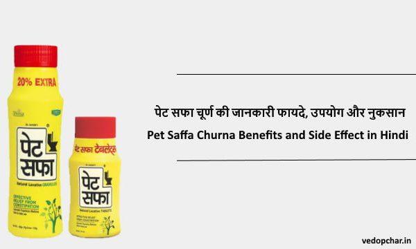 Pet Saffa Churna in hindi:पेट सफा चूर्ण की जानकारी फायदे, उपयोग और नुकसान