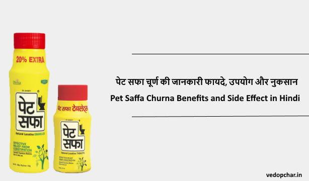 Pet Saffa Churna in hindi
