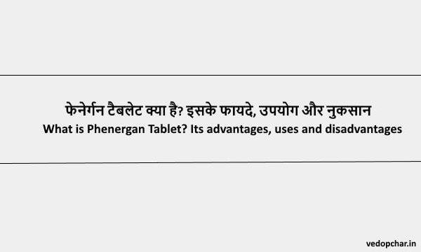 Phenergan Tablet in hindi : फेनेर्गन टैबलेट क्या है? इसके फायदे, उपयोग और नुकसान