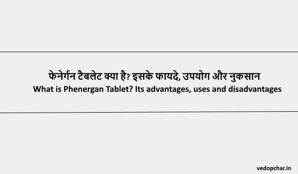 Phenergan Tablet in hindi