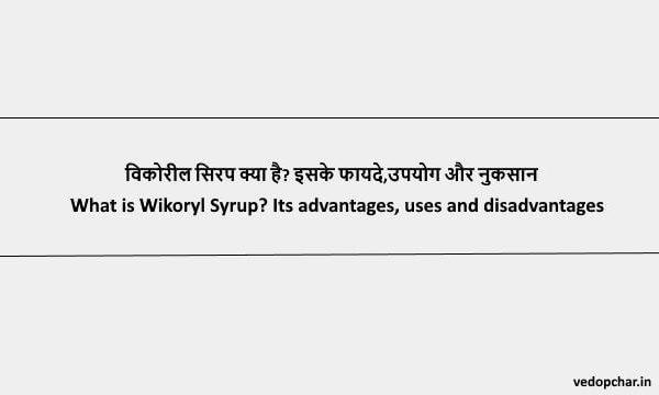 Wikoryl Syrup in hindi:विकोरील सिरप क्या है? इसके फायदे,उपयोग और नुकसान