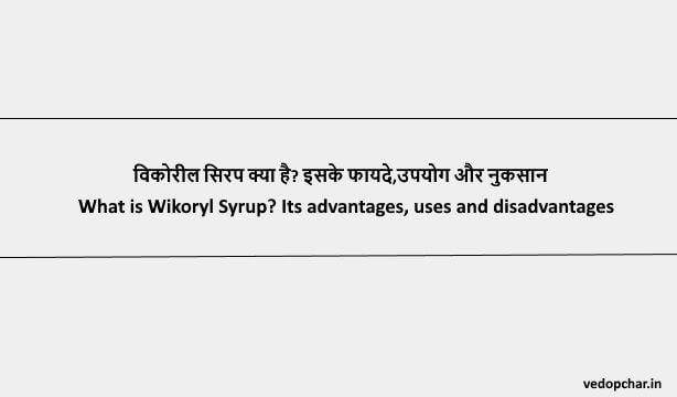 Wikoryl Syrup in hindi