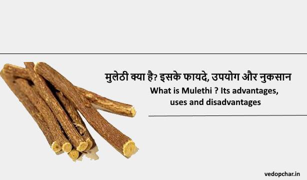 Mulethi in hindi