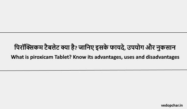 Piroxicam Tablet in hindi