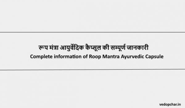 Roop Mantra Ayurvedic Capsule :रूप मंत्रा आयुर्वेदिक कैप्सूल की सम्पूर्ण जानकारी