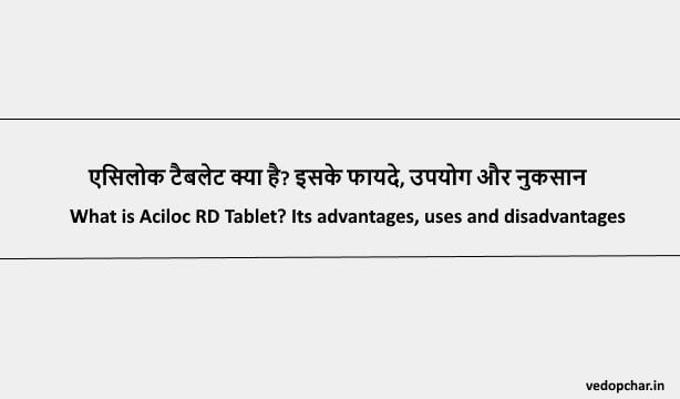Aciloc RD Tablet in Hindi