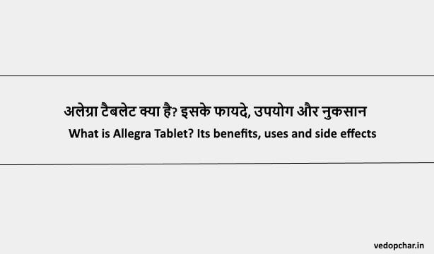 Allegra Tablet in Hindi