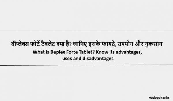 Beplex forte tablet in hindi : बीप्लेक्स फोर्टे टैबलेट क्या है? जानिए इसके फायदे, उपयोग और नुकसान