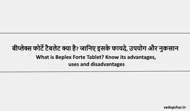 Beplex forte tablet in hindi