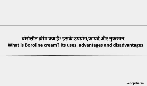 Boroline Cream in Hindi