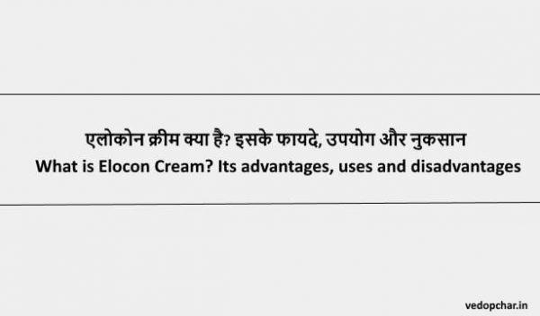 Elocon Cream in hindi : एलोकोन क्रीम क्या है? इसके फायदे, उपयोग और नुकसान