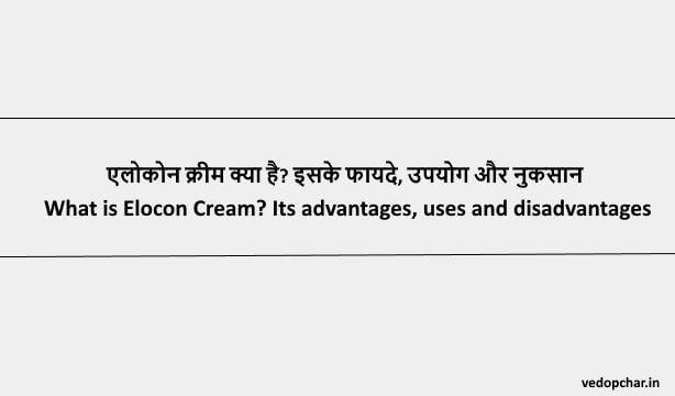 Elocon Cream in hindi
