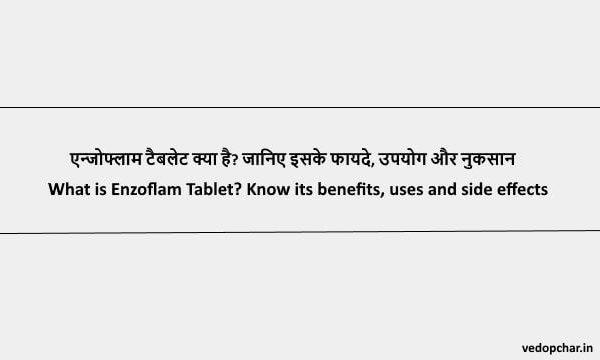 Enzoflam Tablet in Hindi : एन्जोफ्लाम टैबलेट क्या है? जानिए इसके फायदे, उपयोग और नुकसान