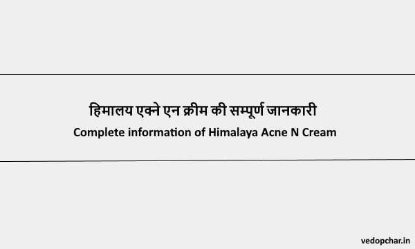 Himalaya Acne N Pimple Cream in Hindi : हिमालय एक्ने एन क्रीम की सम्पूर्ण जानकारी