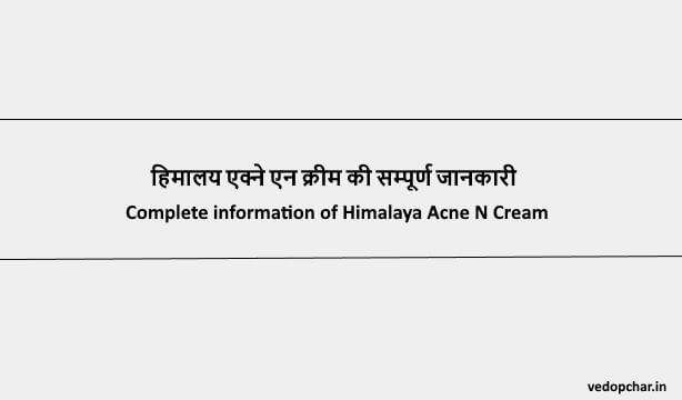 Himalaya Acne N Pimple Cream in Hindi